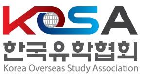 KOSA 한국유학협회